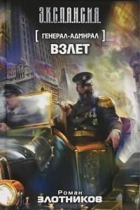 Роман Злотников - Генерал-адмирал. Взлет