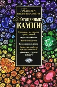 Светлана Гураль - Драгоценные камни. Гид по миру ювелирных секретов