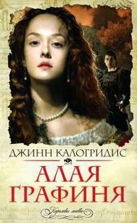 Джинн Калогридис - Алая графиня