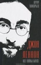 Артур Макарьев - Джон Леннон. Все тайны Битлз