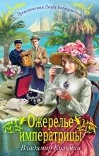 Владимир Кузьмин - Ожерелье императрицы