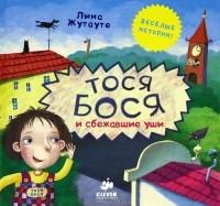 Лина Жутауте - Тося Бося и сбежавшие уши