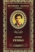 Артюр Рембо - Пьяный корабль. Стихотворения