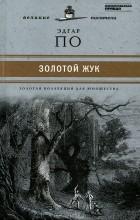 Эдгар По - Золотой жук. Рассказы (сборник)