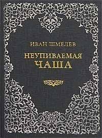 Иван Шмелёв - Неупиваемая чаша
