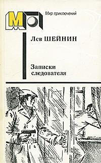 Лев Шейнин - Записки следователя (сборник)