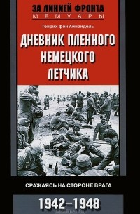 Генрих фон Айнзидель - Дневник пленного немецкого летчика. Сражаясь на стороне врага. 1942-1948