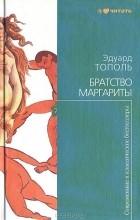 Эдуард Тополь - Братство Маргариты (сборник)