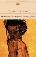 Чарльз Буковски - Почтамт. Женщины. Макулатура