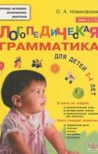 О. А. Новиковская - Логопедическая грамматика. Для детей 2-4 лет