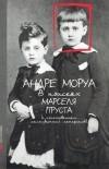 Андре Моруа — В поисках Марселя Пруста