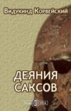 Видукинд Корвейский - Деяния саксов