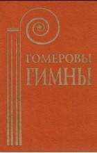 без автора - Гомеровские гимны