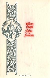 Ирвинг Стоун - Муки и радости: Роман о Микеланджело