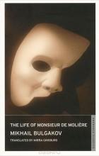 Mikhail Bulgakov - The Life of Monsieur de Moliere
