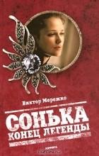 Мережко В. - Сонька. Конец легенды (сборник)