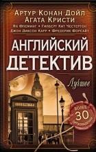 - Английский детектив. Лучшее (сборник)