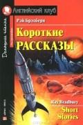 Рэй Брэдбери - Короткие рассказы / Ray Bradbury: Short Stories
