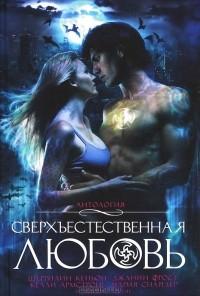 Антология - Сверхъестественная любовь (сборник)