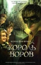 Корнелия Функе - Король воров