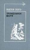 Виктор Гюго - Труженики моря