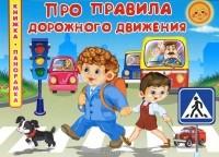 Сергей Волков - Про правила дорожного движения. Книжка-панорамка