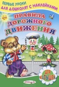 Сергей Михайлов - Правила дорожного движения. Книжка с наклейками