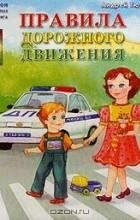 Тюняев А.А. - Правила дорожного движения (худ. Бояринцева Е.)