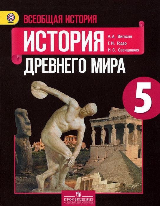 Обложка книги история древнего мира решебник 5 класс