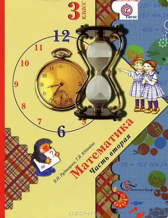 Математика: 3 класс: учебник для учащихся общеобразовательных учреждений часть 1.htit ybr
