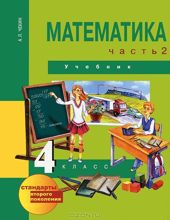 Математика 4 класс автор чекин решение задач примеры задач на арифметическую прогрессию с решениями
