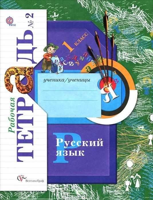 Рабочая Тетрадь По Русскому Языку 1 Класс 2 Часть Иванов Решебник
