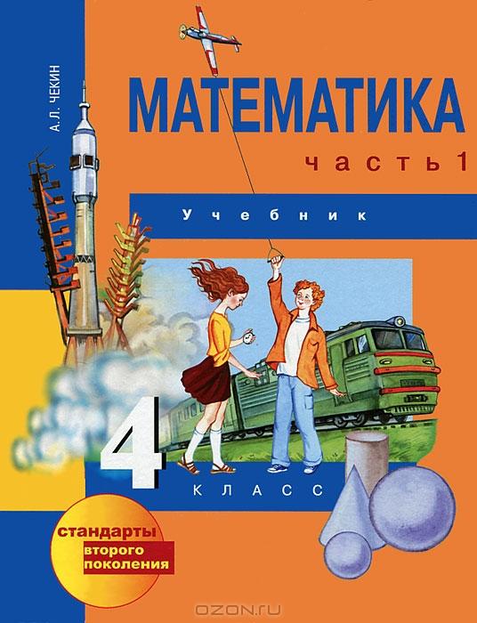 Домашние работы по математике 4 класс чекин
