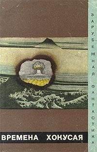 - Времена Хокусая (сборник)
