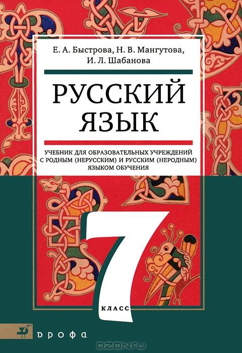 Решебник По Русскому Языку 6 Класс Быстрова Александрова Сапронова Цыбулько