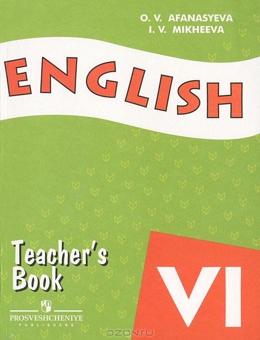 Книга для учителя 6 класс афанасьева задание смотреть