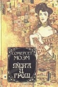 Сомерсет Моэм - Луна и грош. Театр. Рассказы