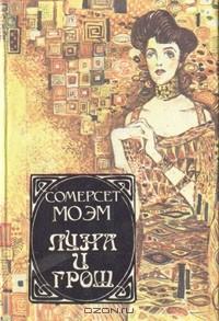 Сомерсет моэм побег читать на русском