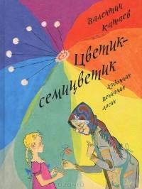 Катаев Валентин - Цветик - семицветик