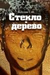 Сергей Юрьевич Буянов - Стекло и дерево