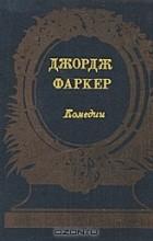 Джордж Фаркер - Джордж Фаркер. Комедии (сборник)