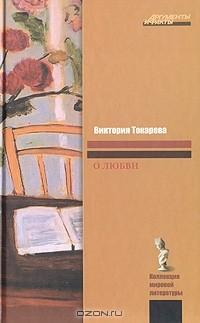 Виктория Токарева - О любви