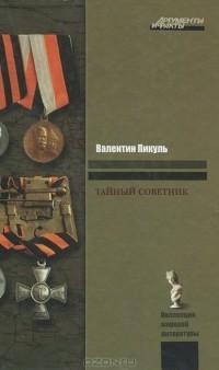 Валентин Пикуль - Тайный советник (сборник)