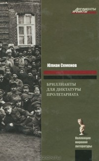 Юлиан Семенов - Бриллианты для диктатуры пролетариата
