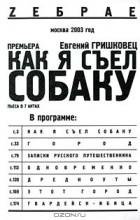 Евгений Гришковец - Как я съел собаку