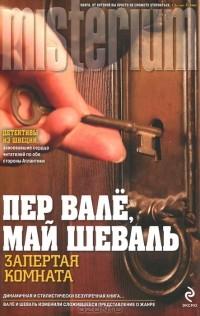 Пер Вале, Май Шеваль - Запертая комната