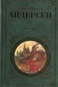 Ханс Кристиан Андерсен - Сказки. Истории