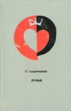 С. Георгиевская - Лгунья