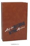 Маргарет Митчелл - Унесенные ветром (комплект из 2 книг)