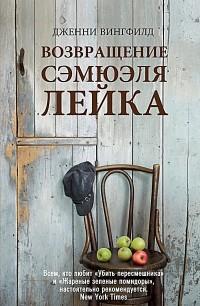 Дженни Вингфилд - Возвращение Сэмюэля Лейка